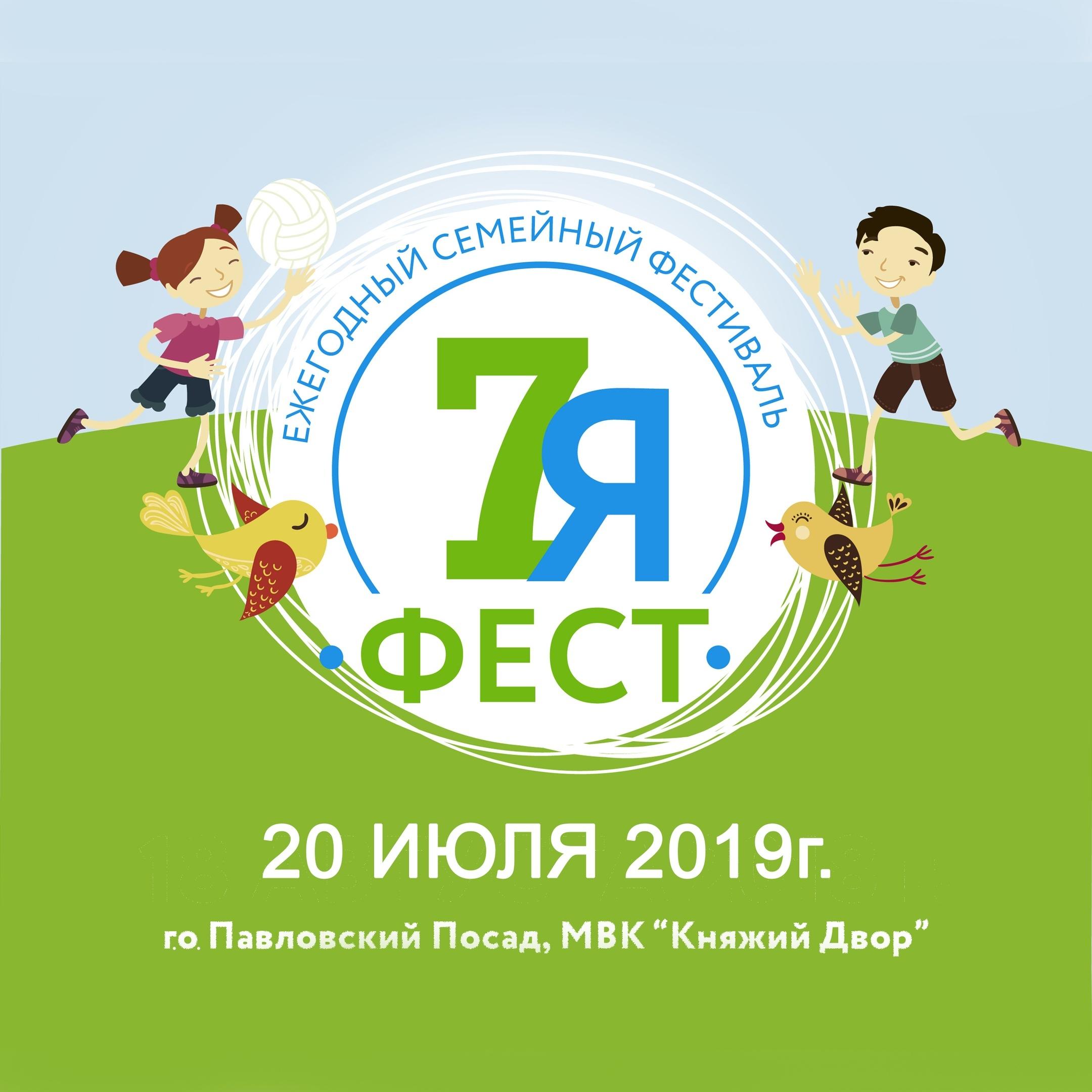 IV Ежегодный Региональный семейный Фестиваль «7яФест» пройдет 20 июля